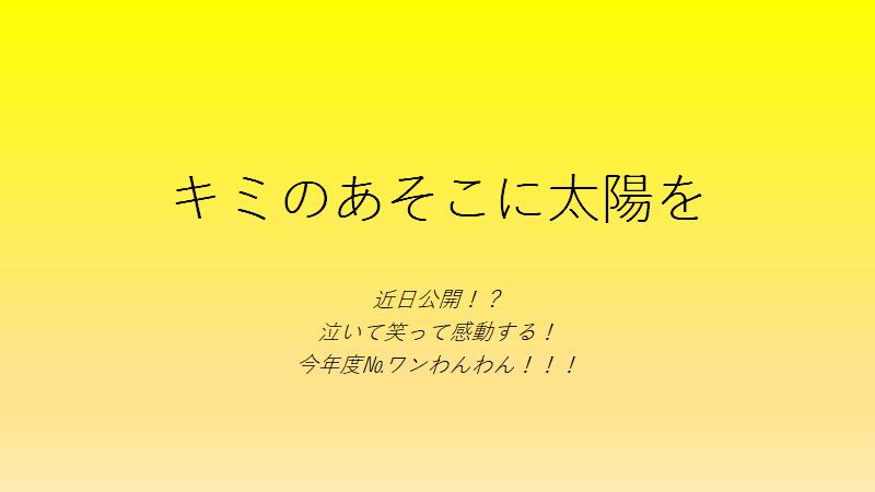 f:id:takasemariko:20180908150949p:plain
