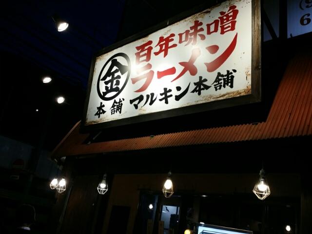 f:id:takasemariko:20181024045714j:plain