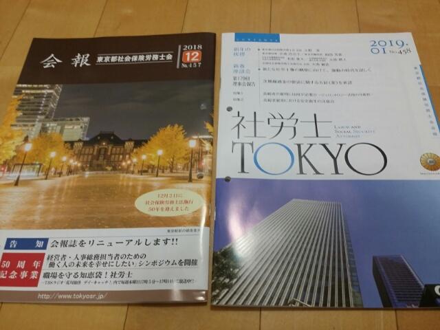f:id:takasemariko:20190110173017j:plain