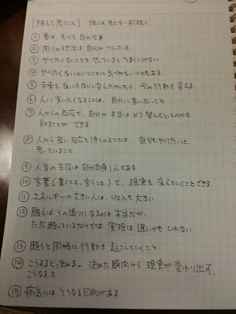 f:id:takasemariko:20190113001311j:plain