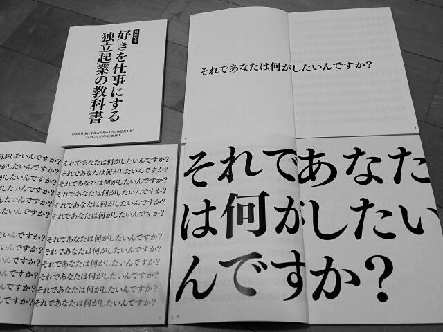 f:id:takasemariko:20190115211005j:plain