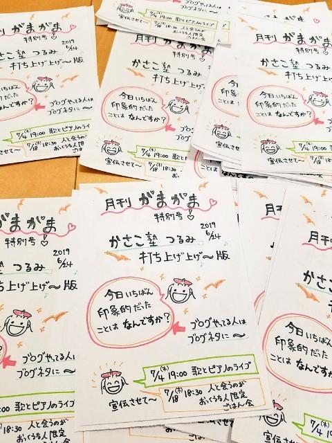 f:id:takasemariko:20190625003735j:image