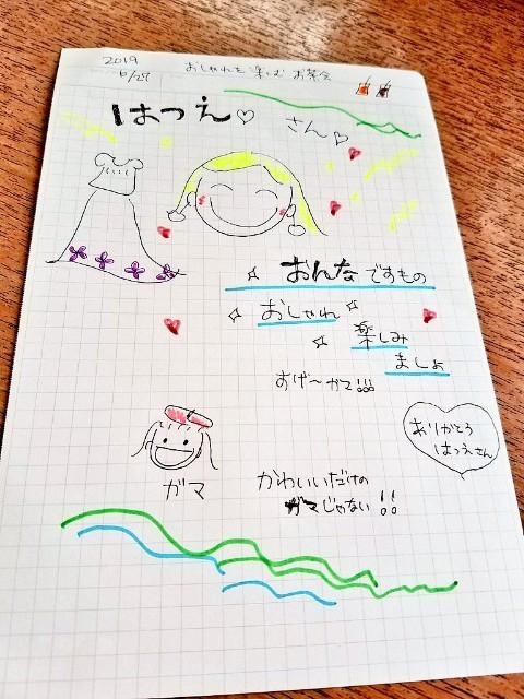 f:id:takasemariko:20190628020916j:image