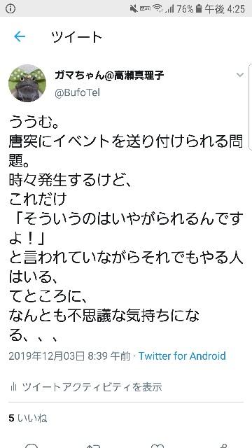 f:id:takasemariko:20191203192250j:image