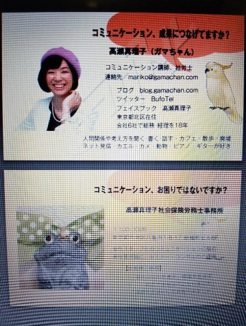 f:id:takasemariko:20191212035725j:image