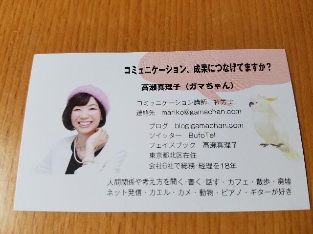 f:id:takasemariko:20191219222112j:image