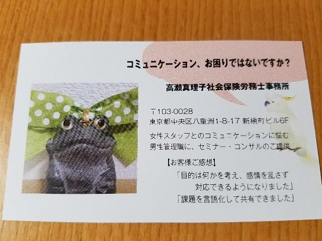 f:id:takasemariko:20191219222547j:image