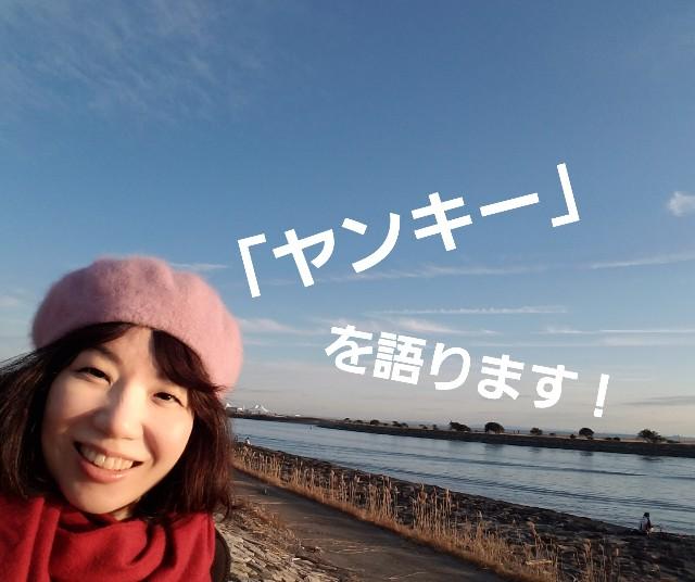 f:id:takasemariko:20200210192753j:image