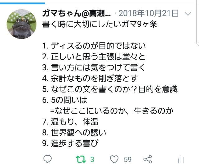 f:id:takasemariko:20200218123405j:image