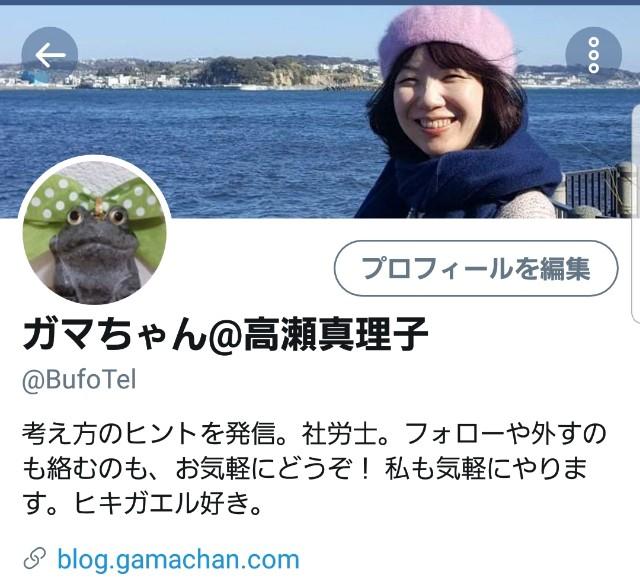 f:id:takasemariko:20200218123443j:image