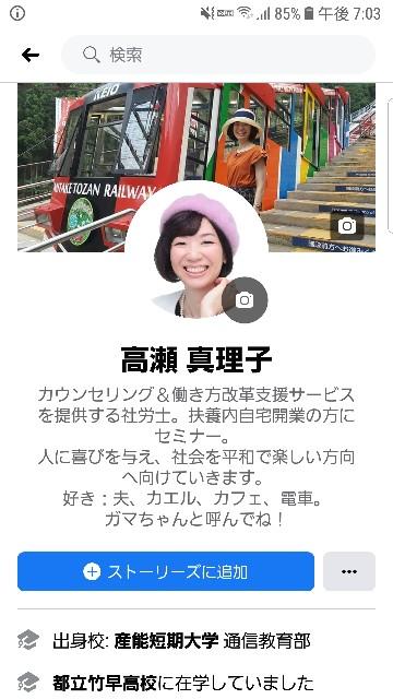 f:id:takasemariko:20200526202826j:image