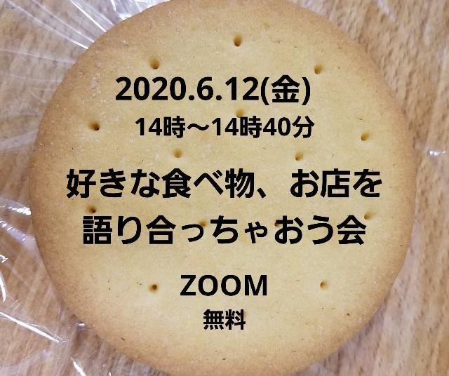 f:id:takasemariko:20200611230333j:image