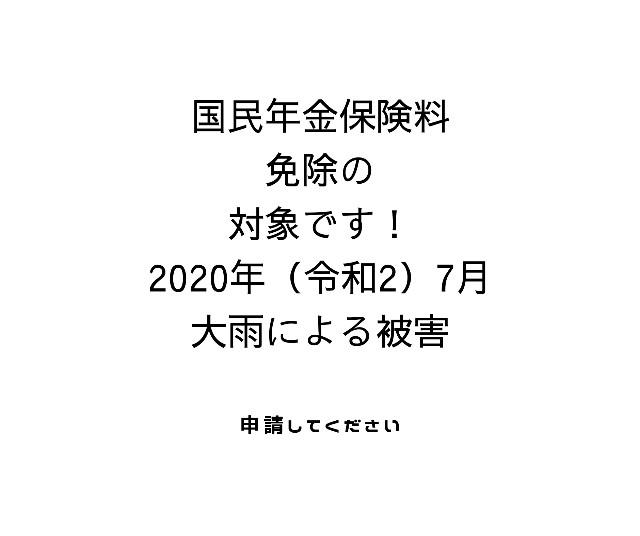 f:id:takasemariko:20200722233918j:image
