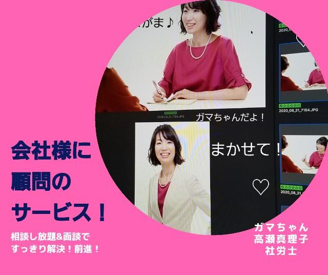 f:id:takasemariko:20200905155933j:image