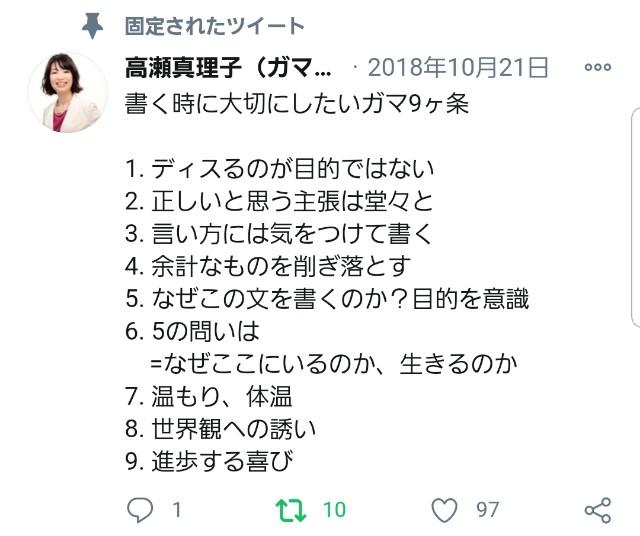 f:id:takasemariko:20201113024314j:image