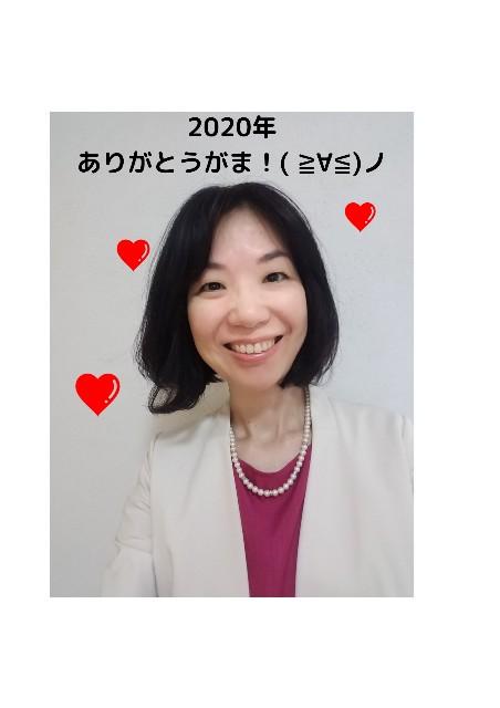 f:id:takasemariko:20201231164845j:image