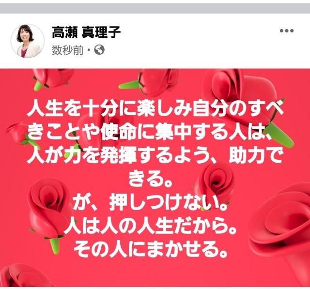 f:id:takasemariko:20210610184622j:image
