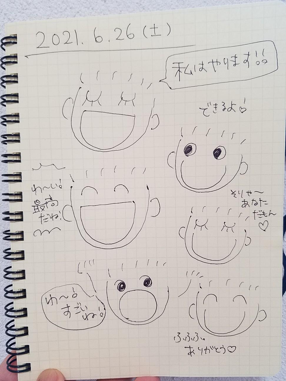 f:id:takasemariko:20210626093344j:image