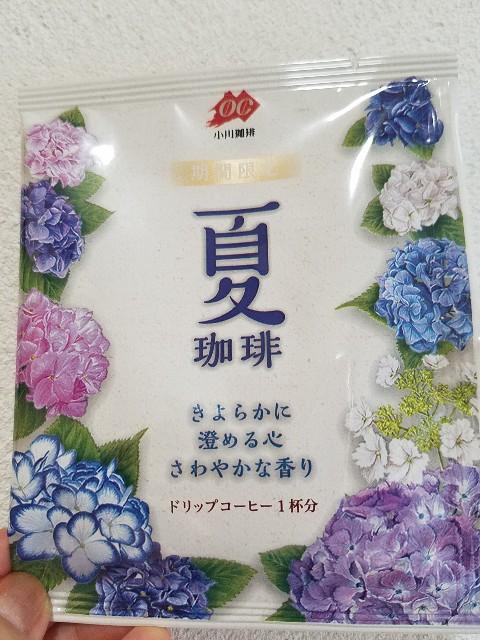 f:id:takasemariko:20210923205552j:image