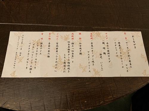 f:id:takashi-haru:20200126101716j:plain
