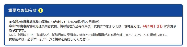 f:id:takashi-tobey:20200312123217p:plain