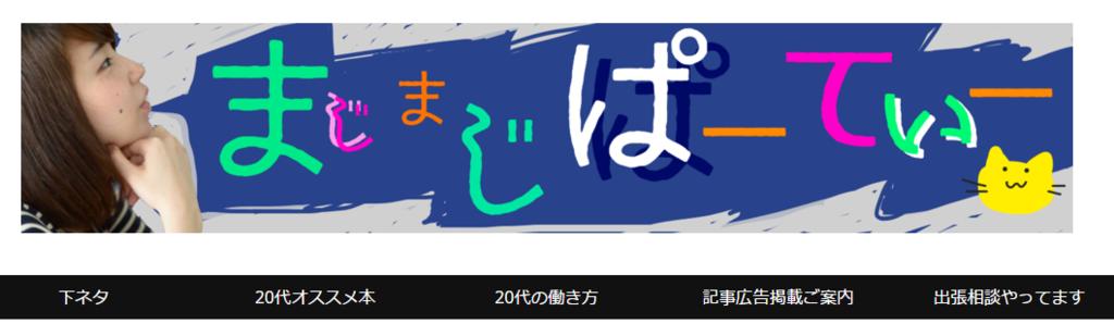 f:id:takashi1433:20160612202542p:plain
