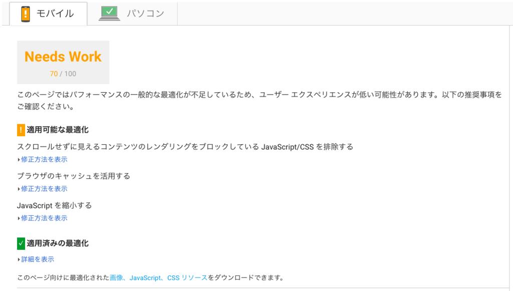 f:id:takashi19831006:20170912150435p:plain