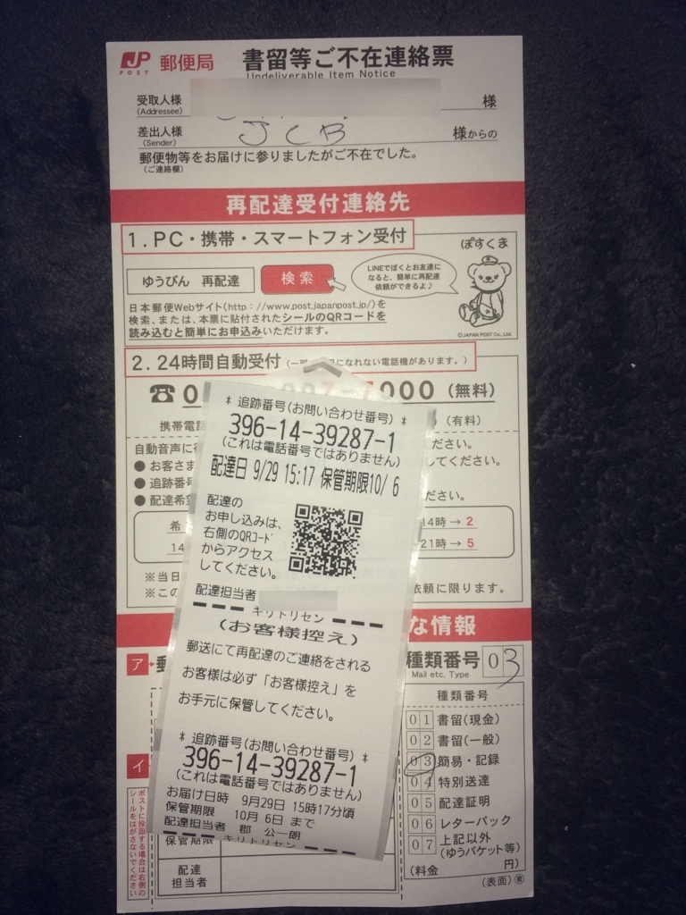 f:id:takashi19831006:20170930140443j:plain