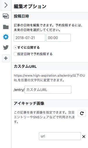 f:id:takashi19831006:20180721141503p:plain