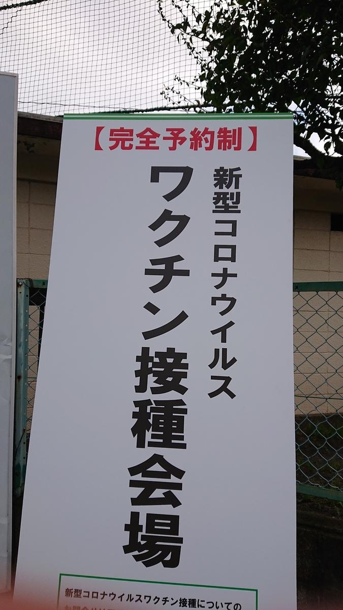 f:id:takashi_tk2001:20210523131514j:plain