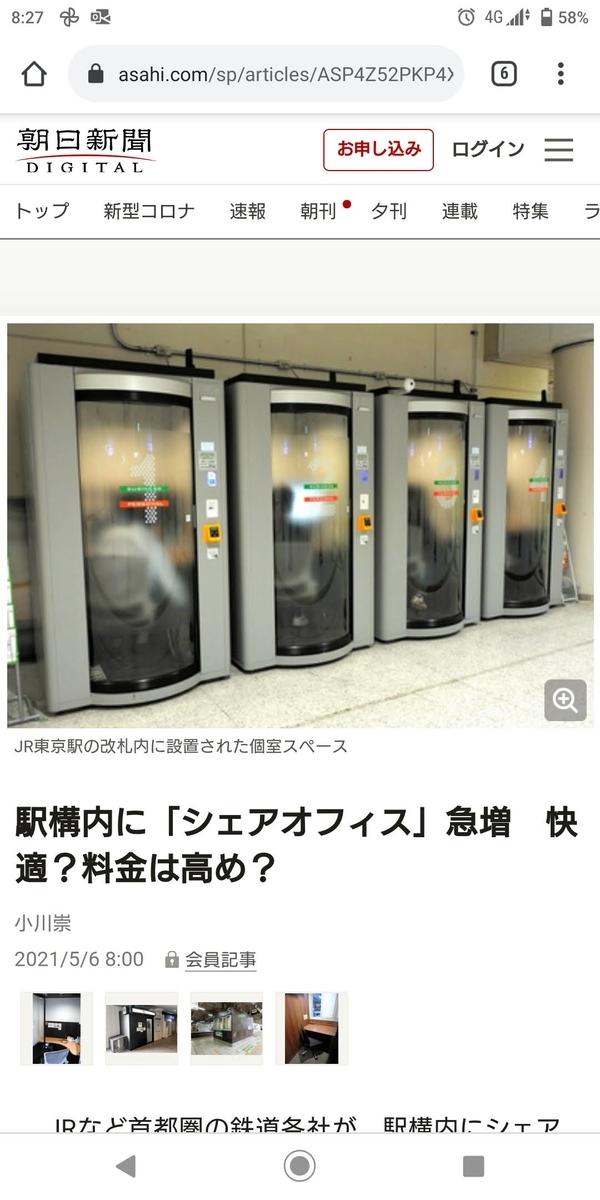 f:id:takashi_tk2001:20210604222724j:plain