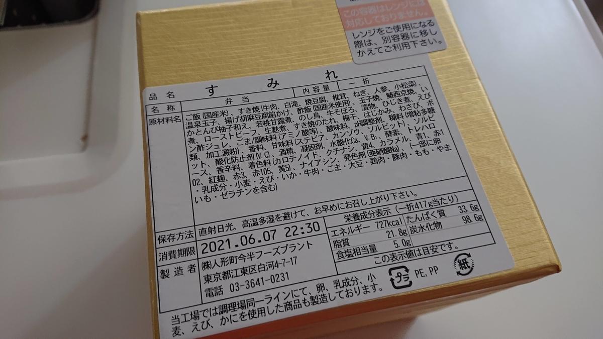 f:id:takashi_tk2001:20210608091823j:plain
