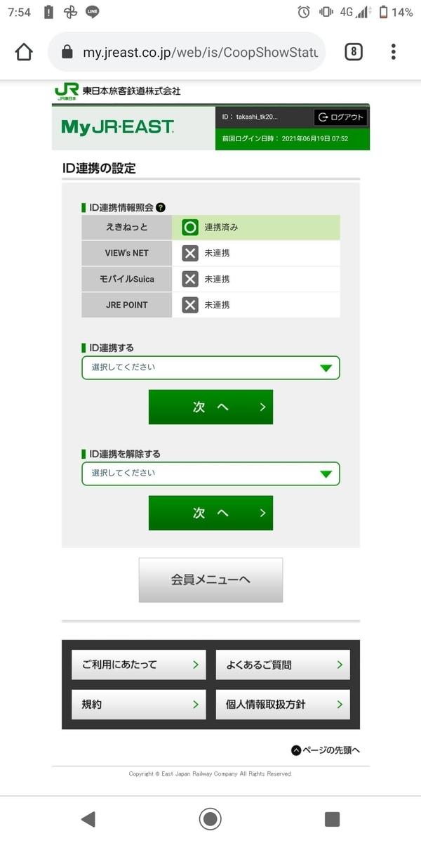 f:id:takashi_tk2001:20210619141823j:plain