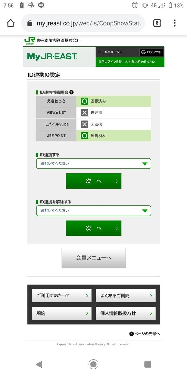 f:id:takashi_tk2001:20210619141829j:plain