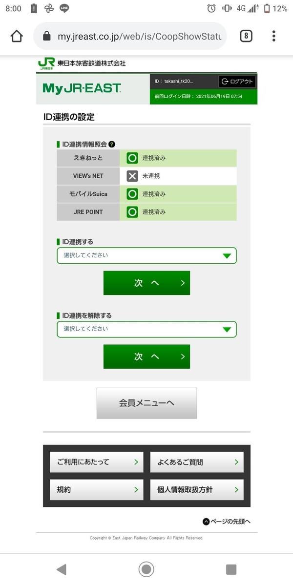 f:id:takashi_tk2001:20210619141838j:plain