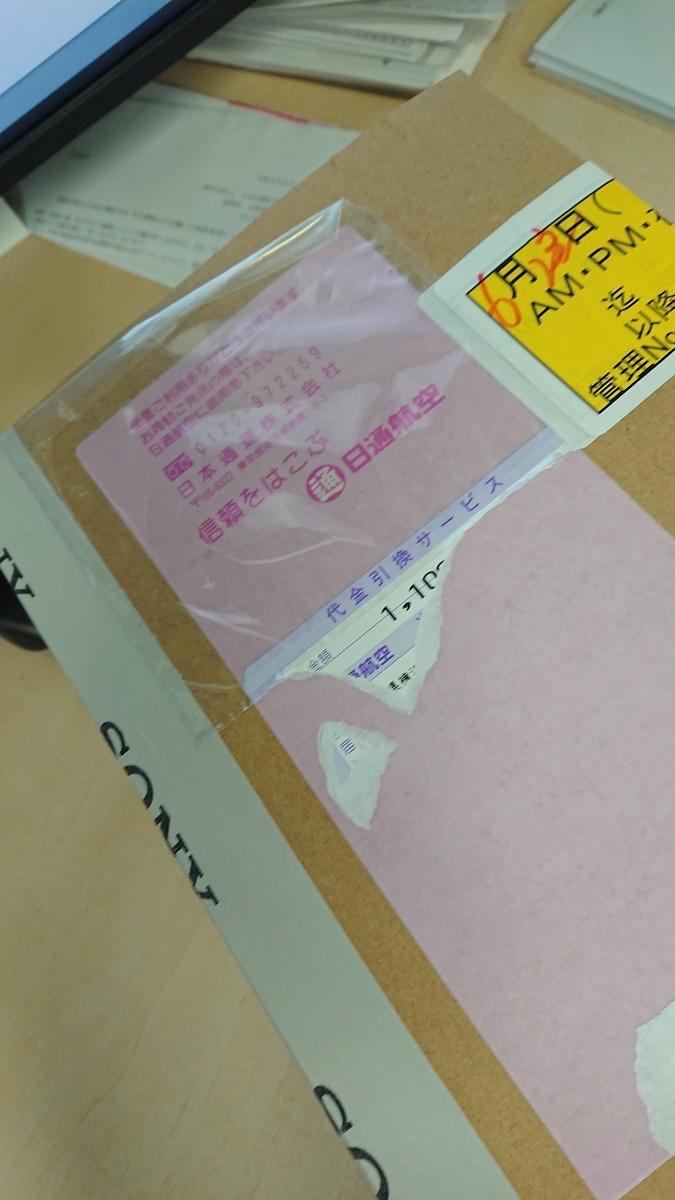 f:id:takashi_tk2001:20210624121257j:plain