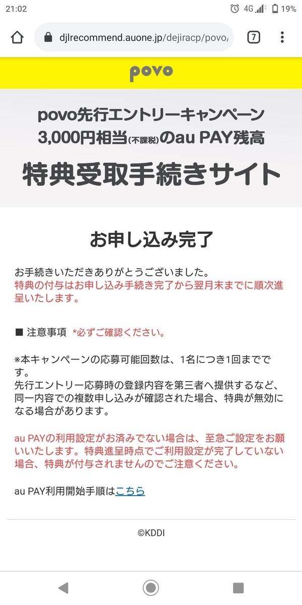 f:id:takashi_tk2001:20210625075155j:plain