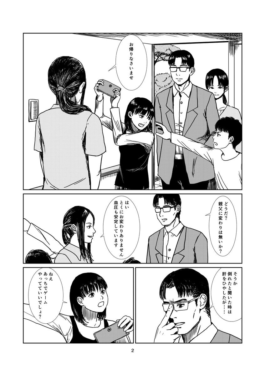 f:id:takashibagura:20190721181518j:plain