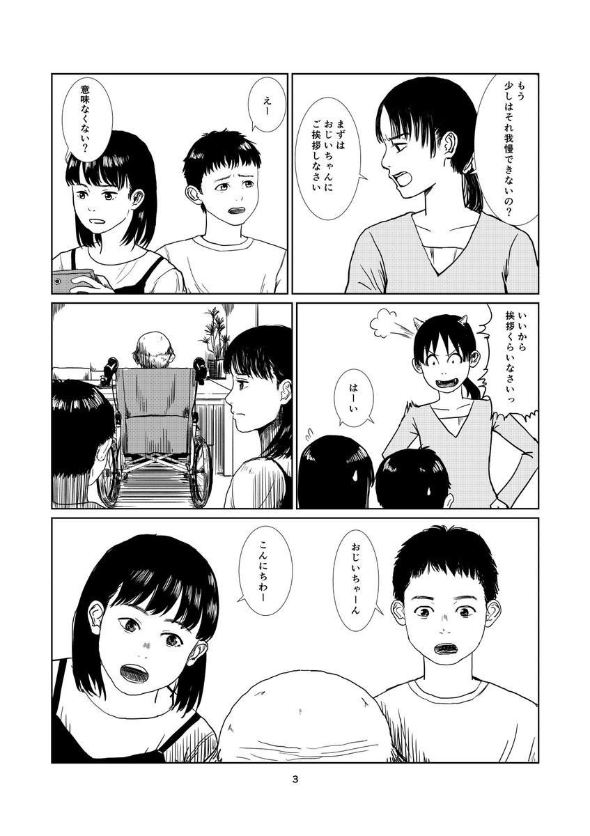 f:id:takashibagura:20190721181522j:plain