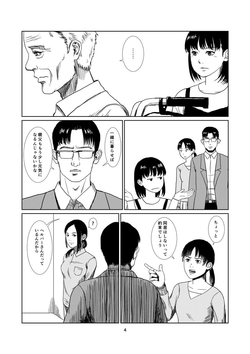 f:id:takashibagura:20190721181526j:plain