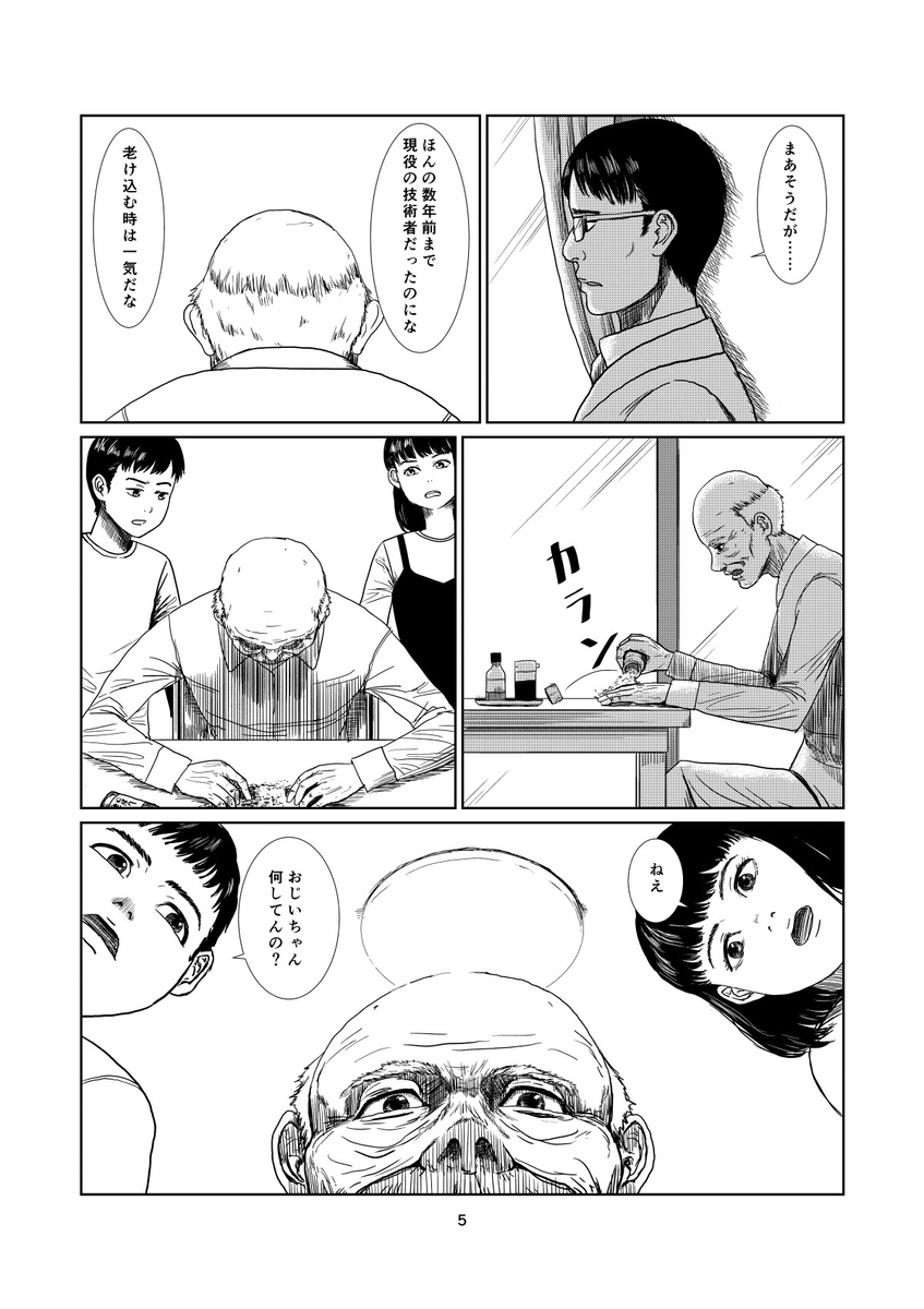 f:id:takashibagura:20190721181531j:plain