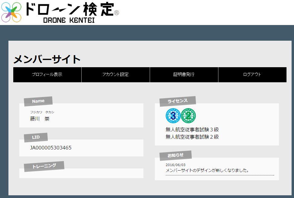 f:id:takashifujikawa:20160606190359j:plain