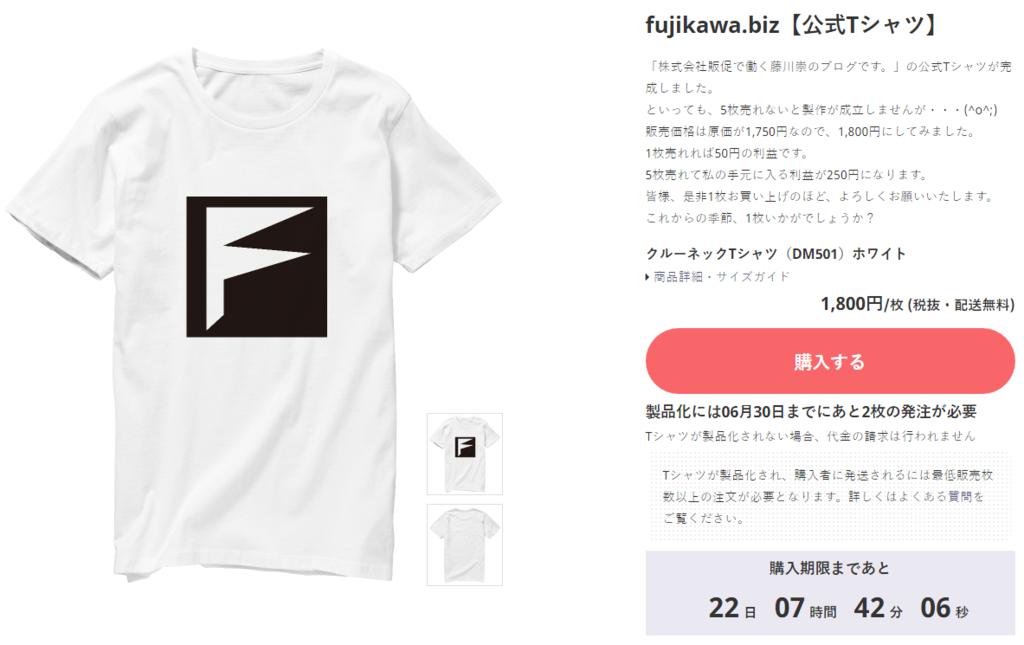 f:id:takashifujikawa:20160608161724p:plain