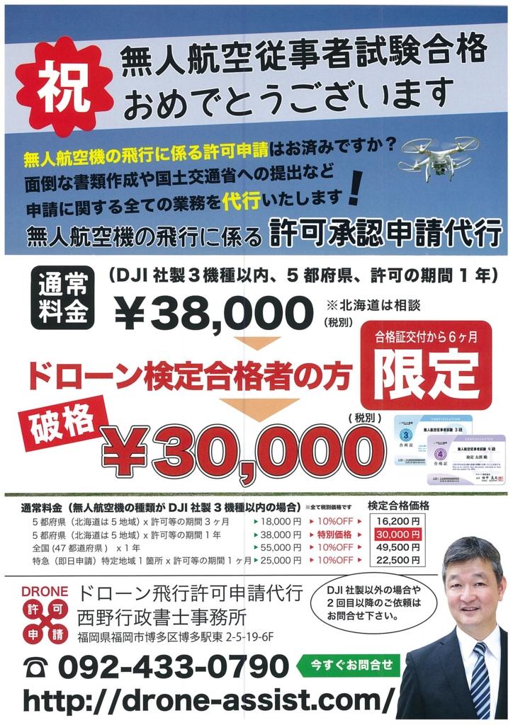 f:id:takashifujikawa:20160616075526j:plain