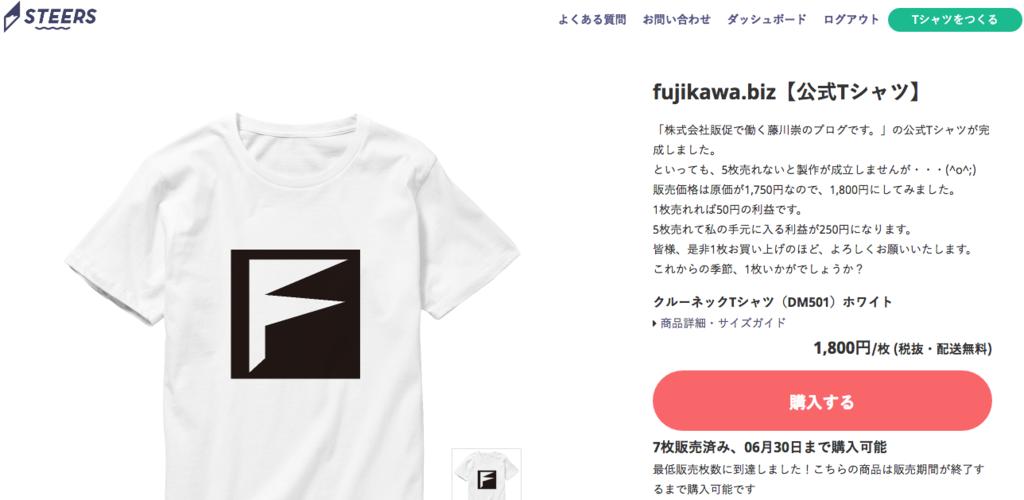 f:id:takashifujikawa:20160626112740p:plain