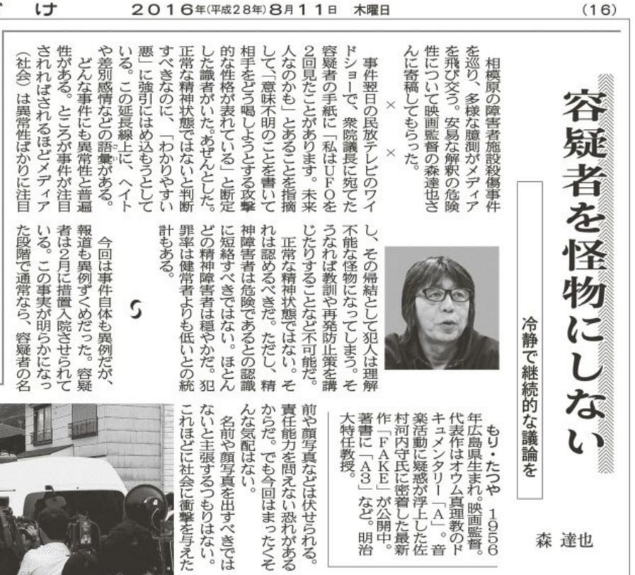 f:id:takashifujikawa:20160811075216p:plain