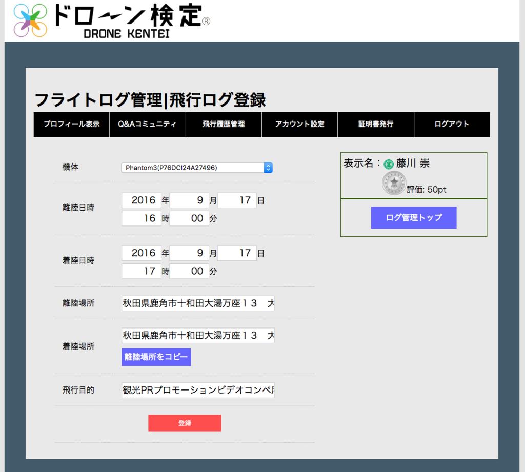 f:id:takashifujikawa:20160917131548p:plain