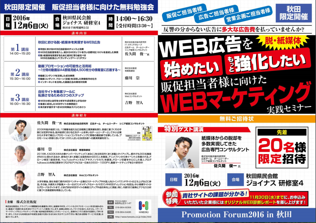 f:id:takashifujikawa:20161111005000p:plain