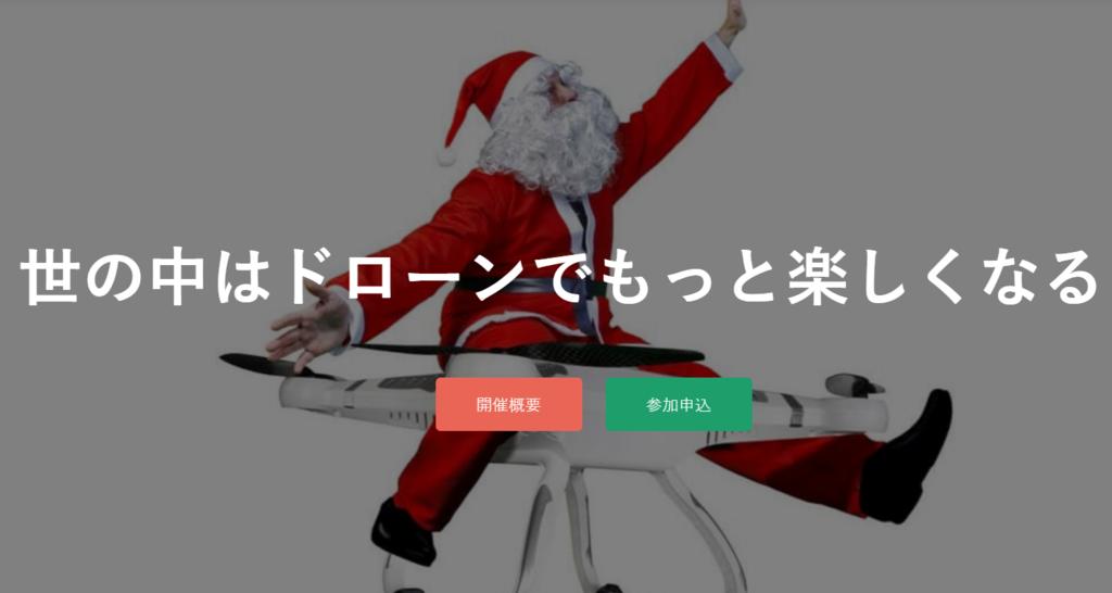 f:id:takashifujikawa:20161205170458p:plain