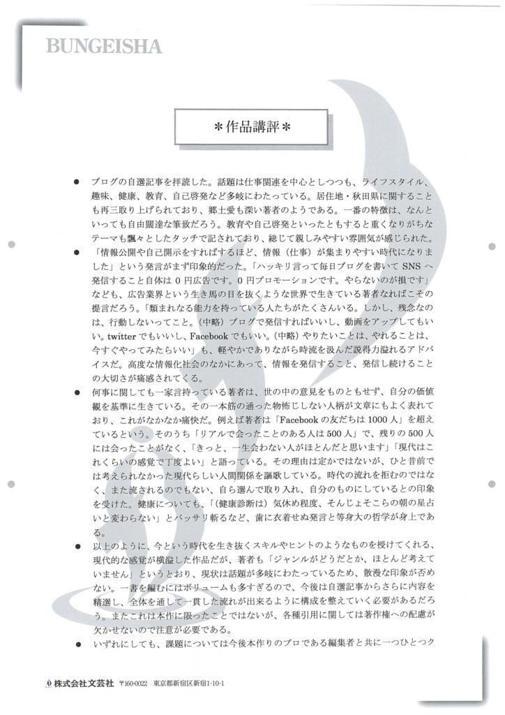 f:id:takashifujikawa:20161226120357j:plain